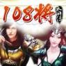 108将 (MY)